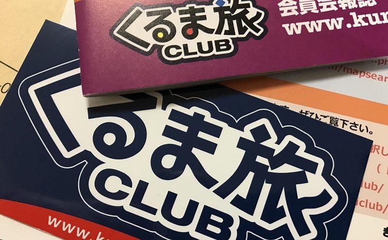 くるま旅クラブ