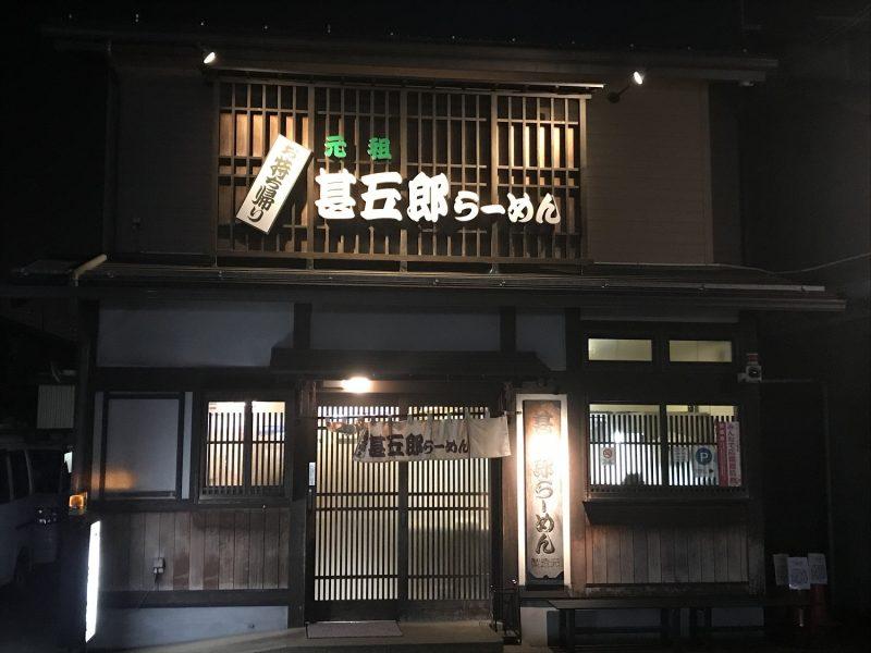 高山の甚五郎ラーメン